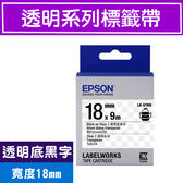 【愛普生 EPSON 標籤帶】 LK-5TBN透明底黑字
