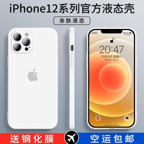 手機殼 蘋果12手機殼iphone12pro液態硅膠12promax鏡頭全包超薄防摔