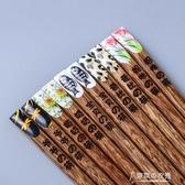 筷子家用實木 日式防滑高檔雞翅木分用家庭木刻字快子10雙裝 【東京衣秀】