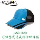 POSMA 可調整式棒球帽 網布 舒適 透氣 天空藍 GSC-020