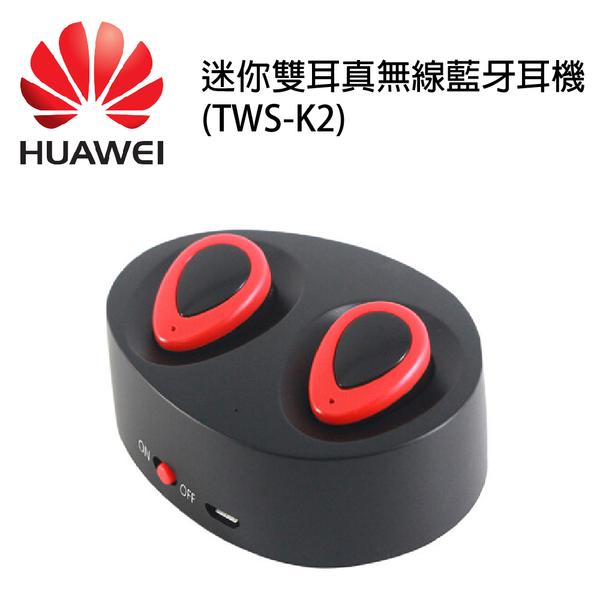 華為 HUAWEI 迷你雙耳真無線藍牙耳機 (TWS-K2)