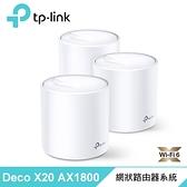 【TP-LINK】Deco X20 AX1800 真Mesh 雙頻無線網路WiFi6網狀路由器分享器(3入)