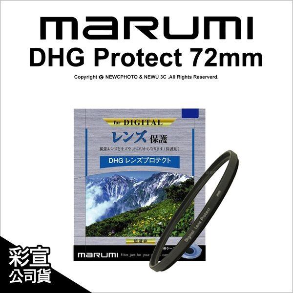 日本Marumi DHG 72mm 多層鍍膜薄框數位保護鏡 彩宣公司貨 濾鏡 另有CPL ND8★可刷卡★薪創數位