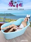 大人泡澡桶成人洗澡桶浴盆浴缸家用塑料女全身大號加厚浴桶沐浴盆MBS『潮流世家』