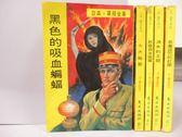 【書寶二手書T3/兒童文學_KDI】黑色的西寫蝙蝠_七大秘密_妖魔與女偵探_消失的王冠等_共5本合售