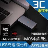 APPLE專用USB充電備份碟+Apacer 宇瞻 64GB 記憶卡 附轉卡 公司貨 充電同時備份 自動備份