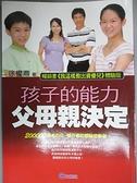 【書寶二手書T4/親子_CDJ】孩子的能力 父母親決定_徐權鼎
