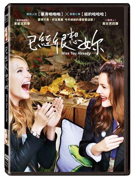已經很想妳DVD  Miss You Already  (購潮8)