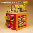 【美國 B.Toys 感統玩具】BX1004 小丑動物園