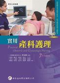 (二手書)實用產科護理(7版)