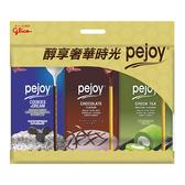 格力高PEJOY三口味分享包117G【愛買】