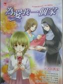 【書寶二手書T6/兒童文學_MEW】為愛找一個家_洪宏