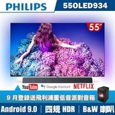 (登錄送派對音箱+安裝)PHILIPS飛利浦 55吋4K OLED HDR聯網顯示器55OLED934-24期0利率