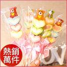 【QQ小熊軟糖+愛心棉花糖串】--幼稚園獎品/來店禮/二次進場/喜糖/慶生/婚禮小物/幸福朵朵