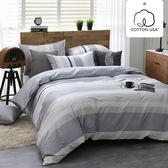床包被套組 四件式雙人薄被套加大床包組/亞特森灰/美國棉授權品牌[鴻宇]台灣製2030