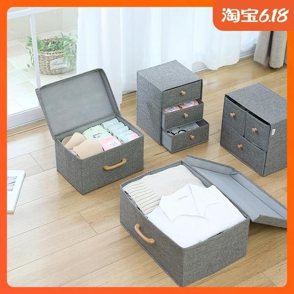 尺寸超過45公分請下宅配麻布大號裝衣服收納箱布藝整理箱折疊有蓋儲物箱連蓋大容量收納盒