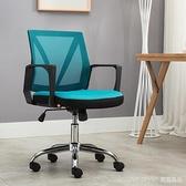 電腦椅子家用簡約前台轉椅網布辦公椅職員椅小戶型學生宿舍椅 新品全館85折 YTL