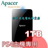 【PS4主機專用硬碟 可刷卡】Apacer 宇瞻 AC233 PS4 1T 1TB 外接硬碟【 PRO SLIM 】台中星光電玩