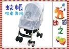 *幼之圓* [BABYBABE] 嬰幼兒手推車加大蚊帳