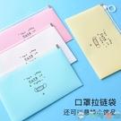 四個裝口罩收納袋放口鼻罩暫存袋子罩盒子【...
