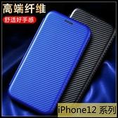【萌萌噠】iPhone12 系列 Mini Pro Max 新款雙面碳纖維 隱形磁扣 可插卡支架 全包軟殼 側翻皮套