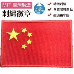 China 中華人民共和國 Flag Patch識別章 熨燙士氣章 電繡燙布貼紙 熨燙胸章 布標 熨斗背膠補丁1入