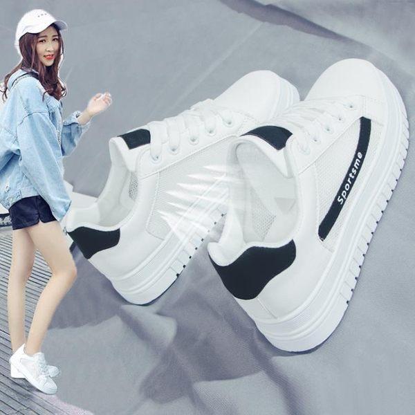 小白鞋女顯瘦腳小百搭不臭腳厚底增高網紗透氣夏款網面網鞋潮摩可美家