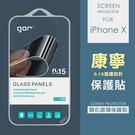 iPhone X 康寧 0.15超薄 鋼化玻璃貼 【A-IX-002】 GOR 5.8 螢幕保護貼 9H硬度