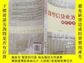 二手書博民逛書店罕見微型信貸業務操作實務Y250120 何發超著 中國經濟出版社