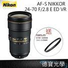 [現折1500] 登錄送$8000 NIKON  AF-S 24-70mm f/2.8 E ED VR 大三元   國祥公司貨 德寶光學