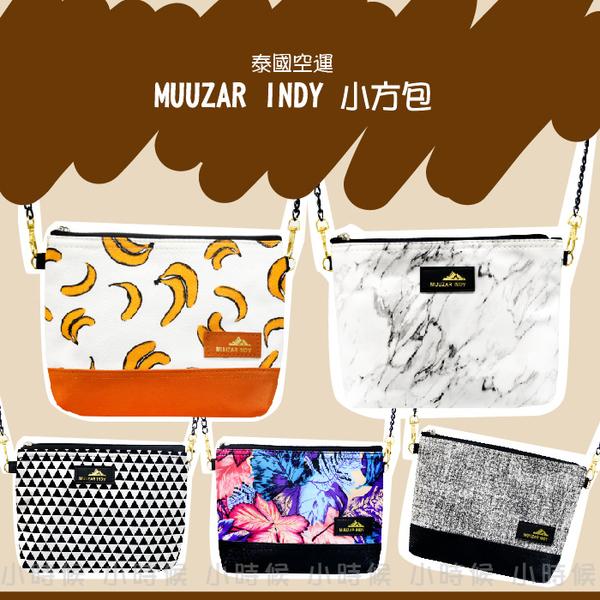 ☆小時候創意屋☆ 泰國品牌 MUUZAR INDY 小方包 側背包 斜背包 手機包 零錢包 長夾 曼谷包 BKK包