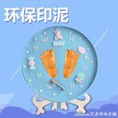 手足印兒童手腳印泥永久嬰兒新生兒寶寶百天滿月禮物周歲紀念品艾美時尚衣櫥