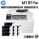 【搭204A原廠碳粉匣四黑六彩 登錄送好禮】HP Color LaserJet Pro MFP M181fw 雙頻無線彩色雷射傳真複合機