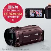 【配件王】日本代購 國際牌 HC-WX995M 4K數位攝影機 防手震 HDR