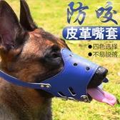 狗狗嘴套狗口罩防咬防叫中大型犬止吠器防亂吃金毛薩摩耶透氣狗套