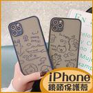 (附掛繩)蘋果 i11 i7 i8 XR XSmax SE2020 iPhone11Promax iPhoneX i6 Plus 鏡頭保護手機殼 可愛彩繪卡通殼