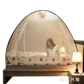 蒙古包免安裝蚊帳1.8m床1.5米學生宿舍上鋪單人家用可折疊紋賬 QQ26388『MG大尺碼』