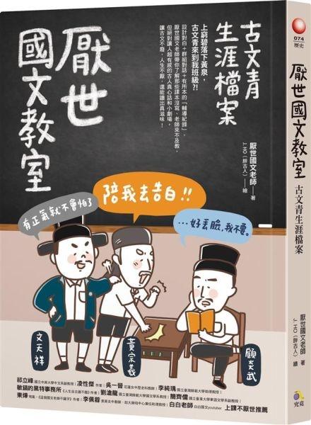 厭世國文教室:古文青生涯檔案【城邦讀書花園】