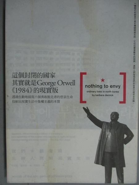 【書寶二手書T6/社會_KNA】Nothing to envy 我們最幸福-北韓人民的真實生活_黃煜文, 芭芭拉.德米克