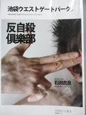 【書寶二手書T8/一般小說_NPL】反自殺俱樂部_石田衣良