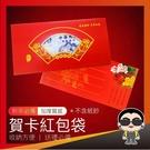 現貨 賀卡紅包袋 紅包袋 錢母 新年紅包 送禮賀卡 業務必備 業務最愛 歐文購物