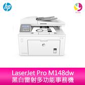 分期0利率 惠普 HP LaserJet Pro M148dw 黑白雷射多功能事務機【登錄送7-11$500+加購碳粉再送7-11$300】