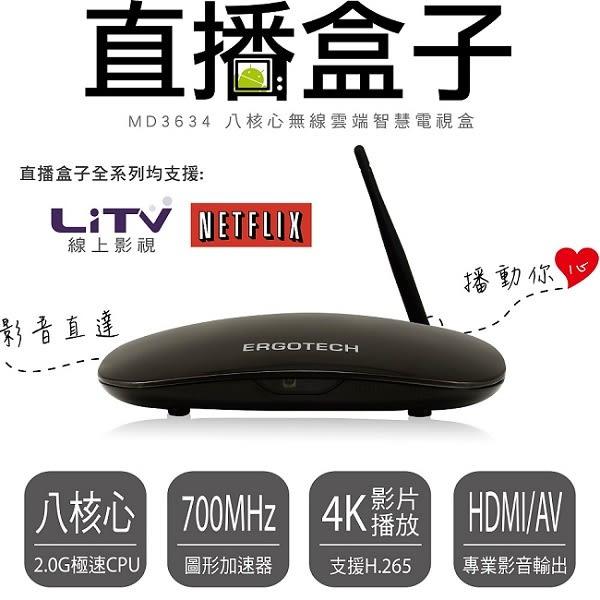 人因 直播盒子 8核心無線雲端智慧電視盒 / MD3634CK