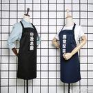 圍裙 文字創意防水可愛黑色女日式廚房餐廳...
