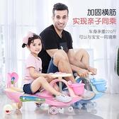 兒童扭扭車萬向輪防側翻寶寶搖擺車大人可坐玩具妞妞滑滑行溜溜車『向日葵生活館』