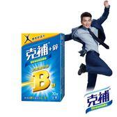 【克補】B群+鋅 30錠