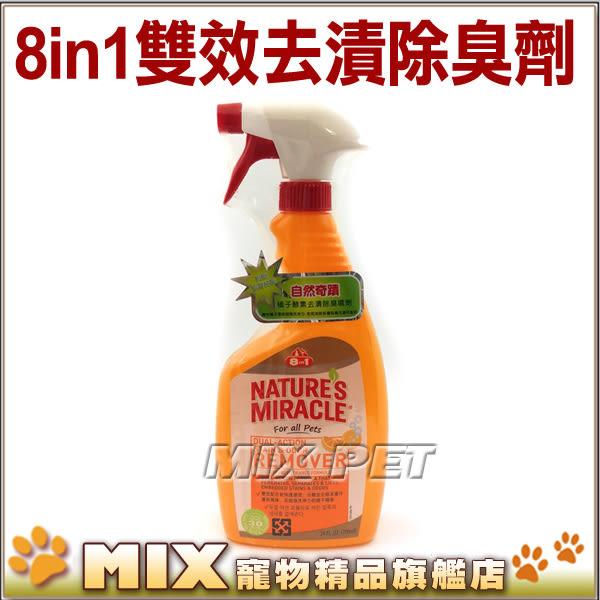 ◆MIX米克斯◆美國 8in1.自然奇蹟- 0377雙效去漬除臭劑【橘罐-超氧橘子精華24oz/709ml】
