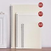 記事本【送貼紙】A6/A5/B5網格本子線圈筆記本加厚網紅小方格手賬本學生[【全館免運】]