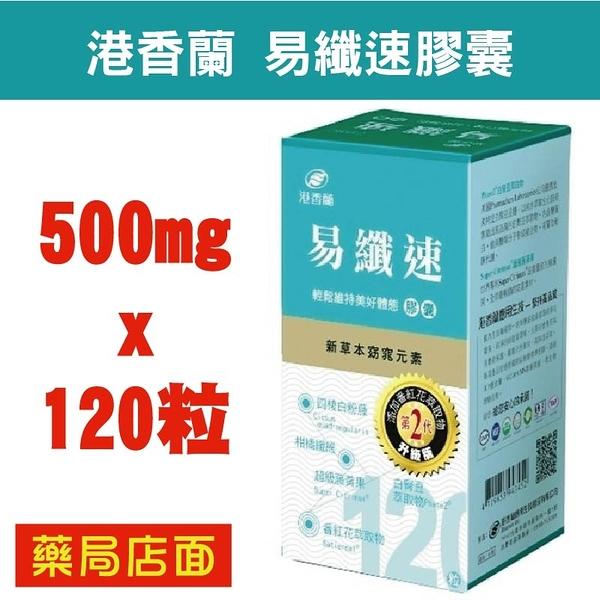 港香蘭 易纖速膠囊 500 mg×120粒 元氣健康館