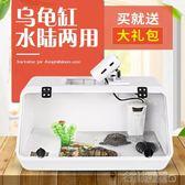 柏卡樂烏龜缸帶曬台大型養烏龜的專用缸烏龜別墅龜箱水陸缸飼養箱igo